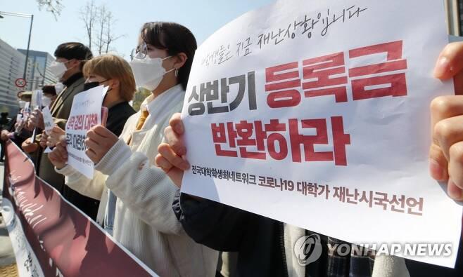 '대학 상반기 등록금 반환하라' [연합뉴스 자료사진]