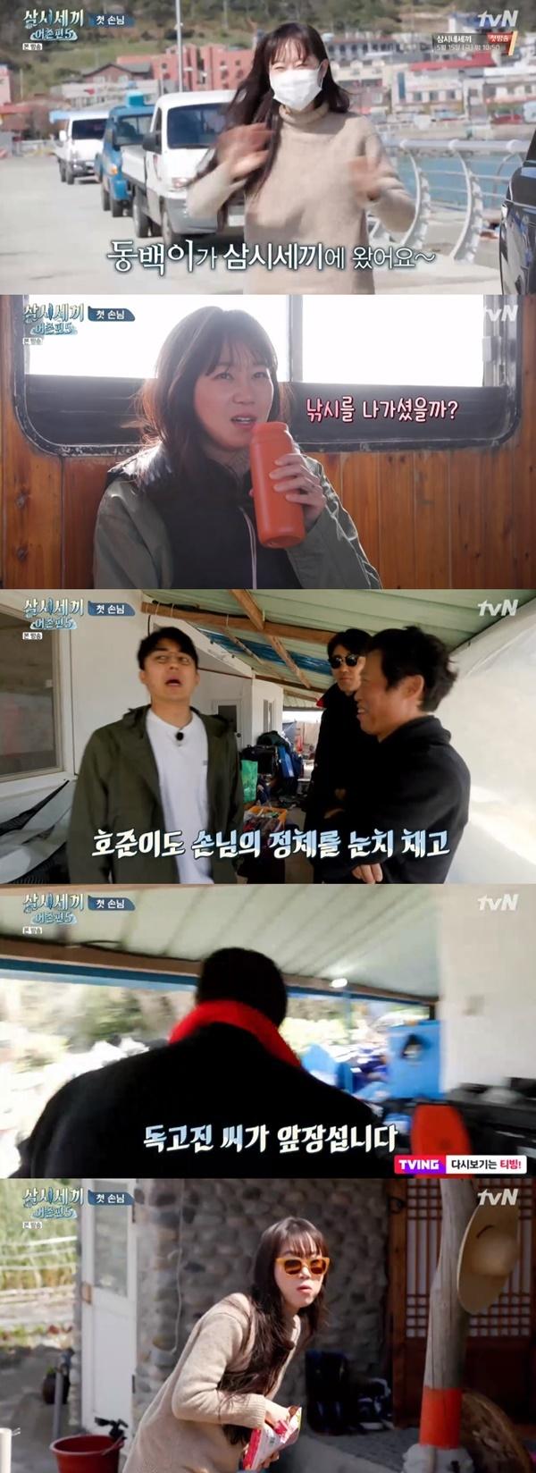 공효진 차승원 손호준 유해진 / 사진=tvN 삼시세끼 어촌편5