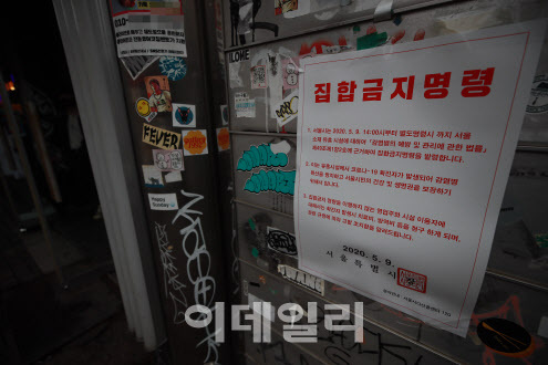 홍대 주점 방문자 중 코로나19 확진자가 발생한 가운데 지난 15일 서울 마포구 홍대 한 클럽에 '집합금지명령'이 붙어있다.(사진=이데일리 노진환 기자)