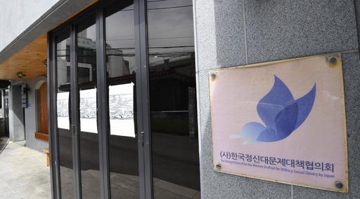 지난 14일 서울 마포구 정의기억연대 사무실 모습. 이제원 기자