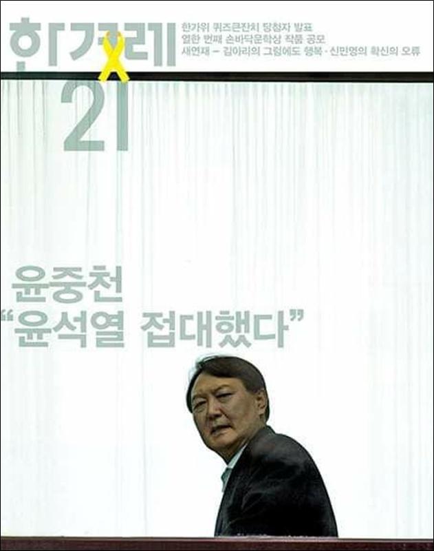 ▲ 한겨레21 1283호(2019년 10월21일치).