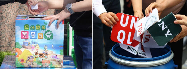 (왼쪽) 닌텐도 '모여봐요 동물의 숲' 게임 구매를 위해 응모하는 모습. (오른쪽) 시민단체가 일본 브랜드 불매운동을위한 퍼포먼스를 보여주는 모습. [연합]