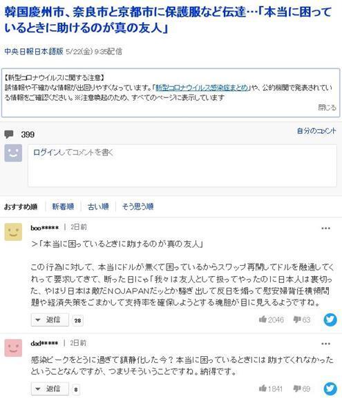 경북 경주시의 일본 신종 코로나 바이러스 감염증(코로나19) 방역물품 지원 소식을 알리는 기사와 그에 달린 댓글들. 일본 야후 캡처
