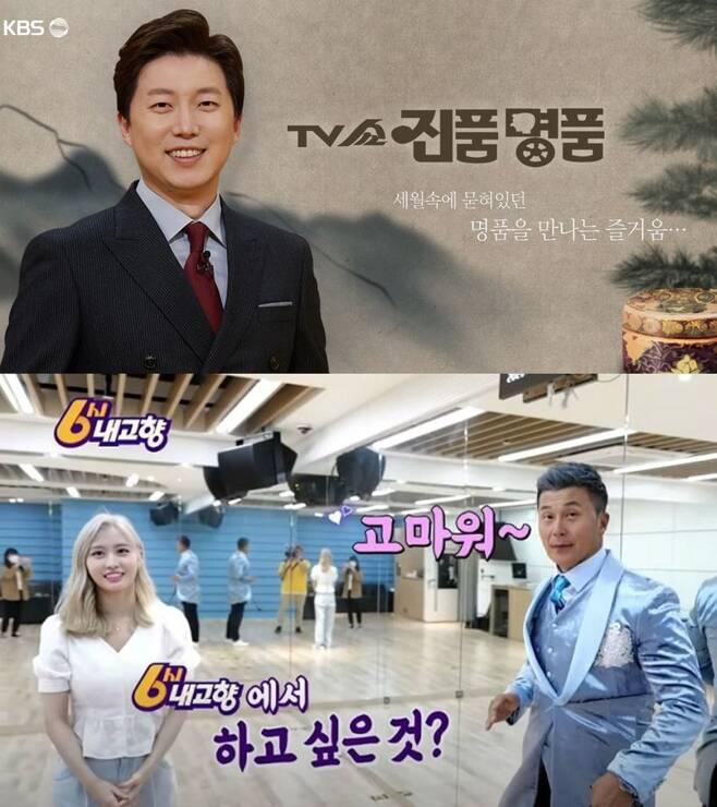 ▲ KBS1 'TV쇼 진품명품'(위), '6시 내고향'. 제공 KBS