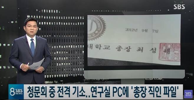 2019년 9월7일 'SBS 8뉴스'에서 단독 보도한 '조국 아내 연구실 PC에 '총장 직인 파일' 발견' 리포트 화면 갈무리/뉴스1