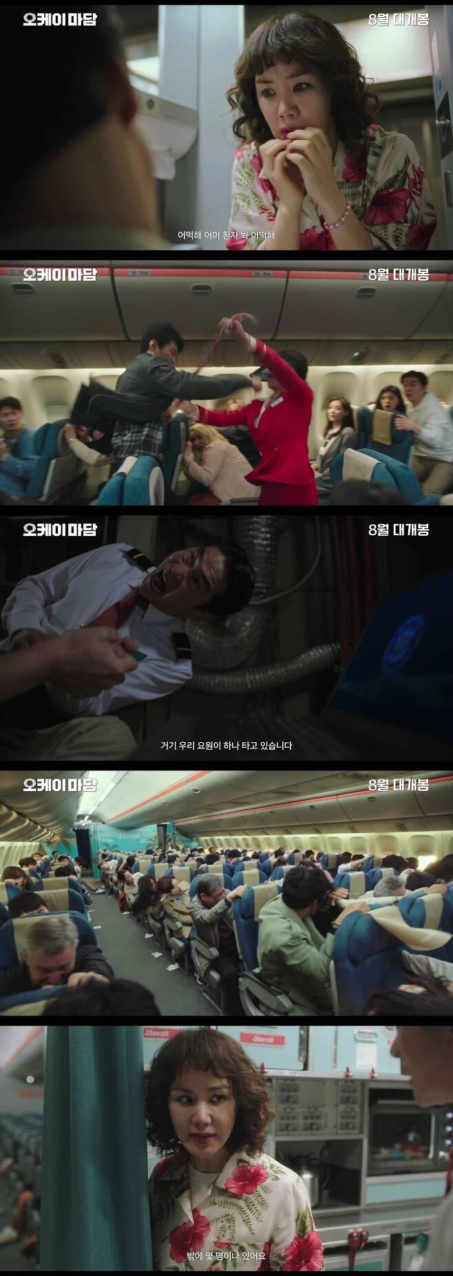 '오케이 마담' 예고편 캡처 © 뉴스1
