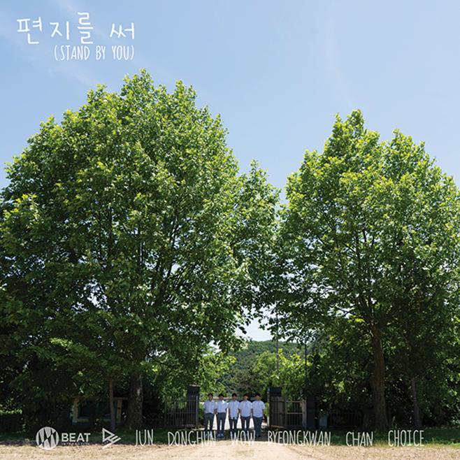 24일(수), 에이스(A.C.E) 미니 앨범 4집 선공개 음원 '편지를 써(Stand by you)' 발매   인스티즈