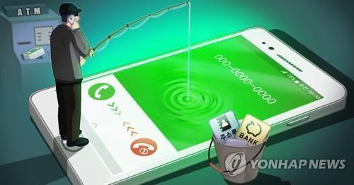 보이스피싱 (PG) [장현경 제작] 일러스트