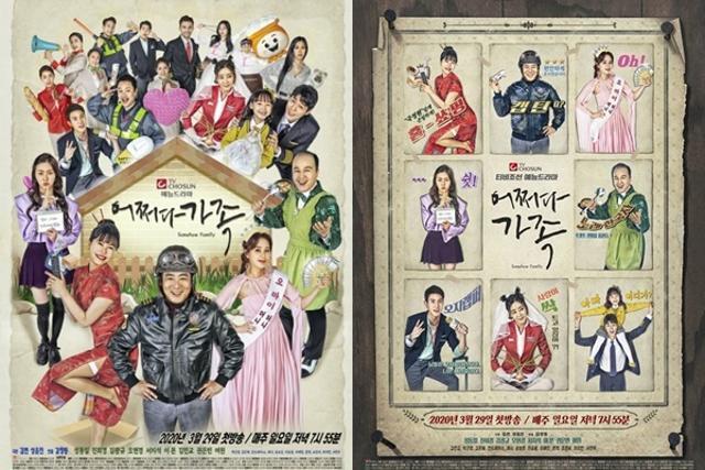 """'어쩌다 가족' 팀이 촬영을 재개한 가운데 TV조선 측이 """"편성은 논의된 바 없다""""고 밝혔다. '어쩌다 가족' 포스터 제공"""