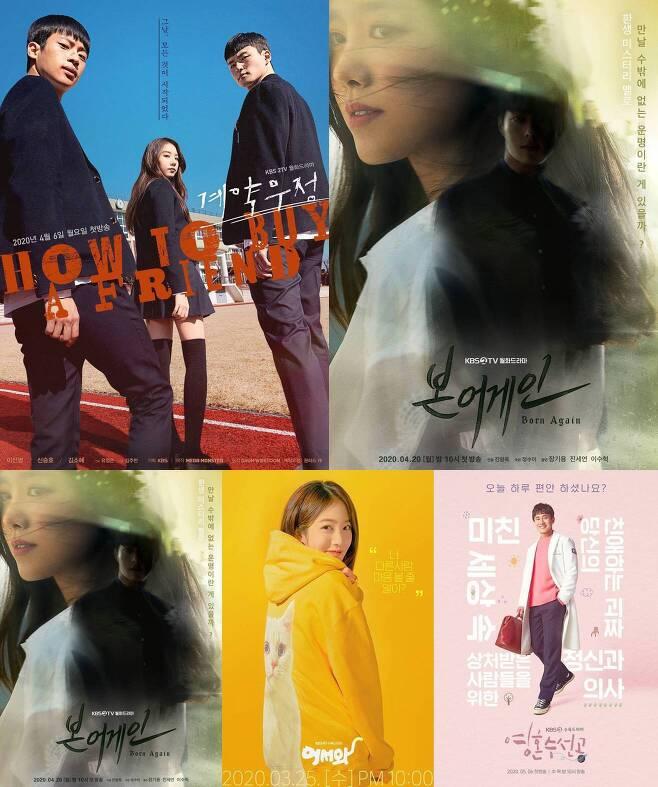'계약우정'-'본 어게인'-'영혼수선공'-'어서와'-'포레스트' 포스터. 사진|KBS