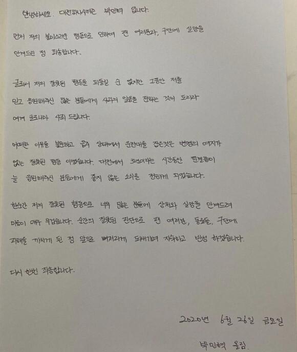 박인혁 SNS