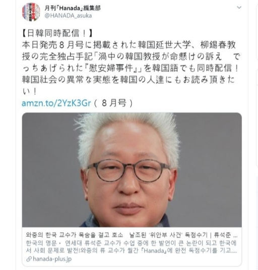 월간 '하나다' 트위터에 실린 류석춘 교수 기고문 홍보문. 트위터 캡처