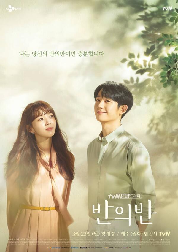 '반의반'은 스타 작가, 연출, 배우의 조합에도 결국 저조한 시청률로 조기종영했다. 사진제공  tvN