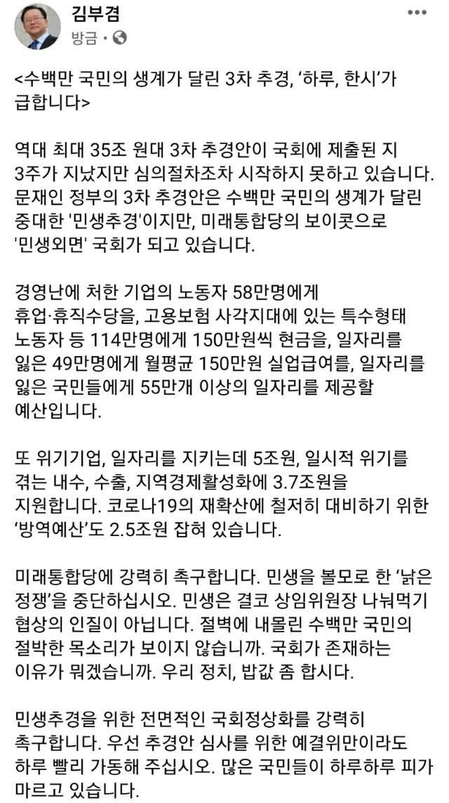김부겸 전 더불어민주당 의원 페이스북
