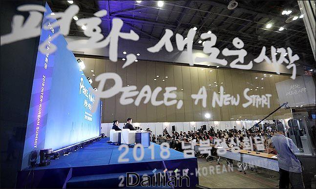 지난 2018 남북정상회담을 하루 앞둔 4월 26일 경기도 고양 킨텍스에 마련된 남북정상회담 프레스센터에서 '비핵화·평화 정착 및 남북관계 발전' 전문가 설명회가 진행되고 있다. ⓒ데일리안 박항구 기자