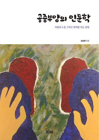 심 교사의 책 <공중부양의 인문학> 표지.