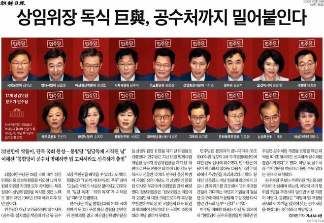 ▲30일 조선일보 1면.