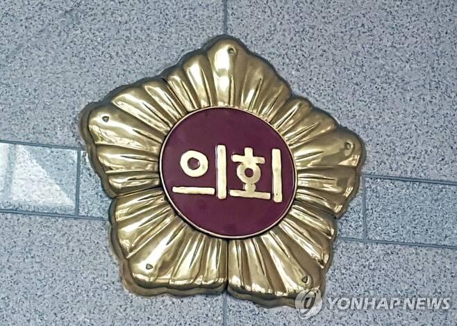 지방 의회 마크 [촬영 조정호]