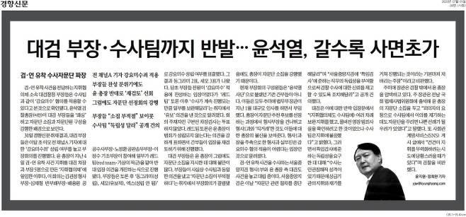 ▲ 7월1일자 경향신문 기사.