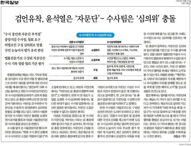 ▲ 7월1일자 한국일보 10면 기사.