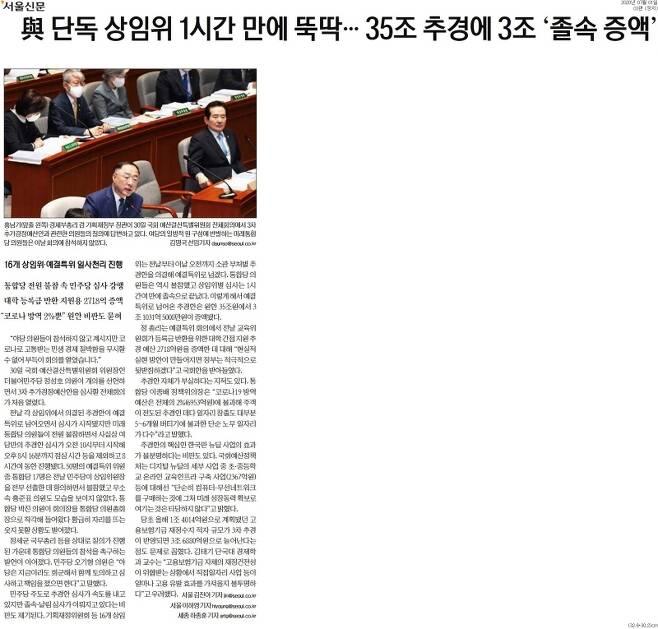 ▲ 7월1일자 서울신문 3면 기사.