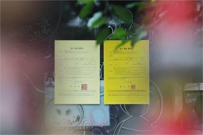집단 식중독이 발생한 경기도 안산시의 한 유치원에 29일 일시폐쇄명령서가 붙어 있다.(사진=연합뉴스)