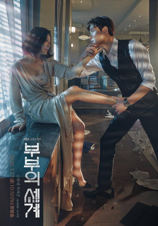 올해 상반기를 뜨겁게 달군 드라마 JTBC '부부의 세계'.