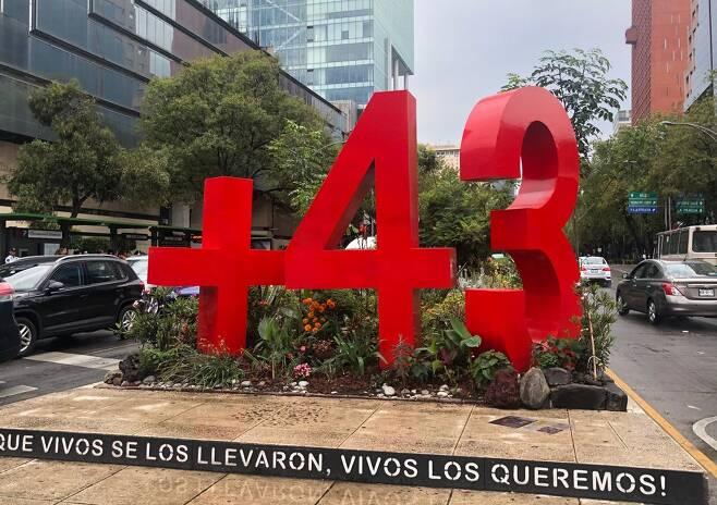 멕시코 실종 교대생 43명 기리는 조형물 [연합뉴스 자료사진]