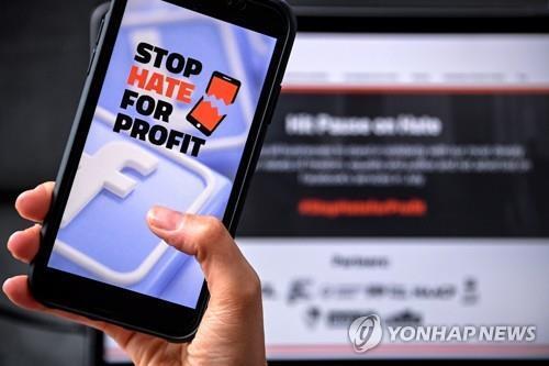 페이스북 광고 보이콧 운동 사이트를 접속한 스마트폰 [EPA=연합뉴스]