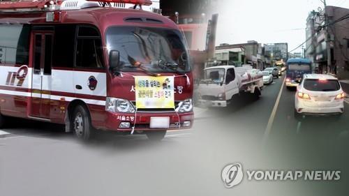 소방차 출동 [연합뉴스TV 제공]