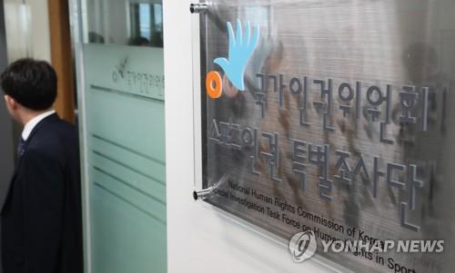 국가인권위원회에 출범한 스포츠인권 특별조사단 [연합뉴스 자료사진]
