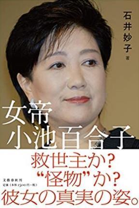 고이케 유리코 도쿄도 지사 일대기를 다룬 평전