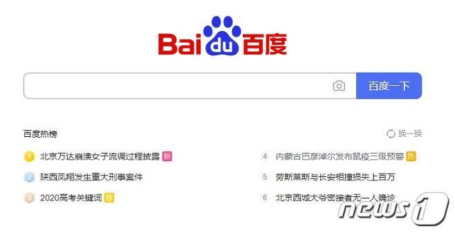 4일 중국 내몽고서 페스트 환자가 보고됐다는 소식이 중국 바이두 실시간 검색어 4위에 올랐다.© 뉴스1