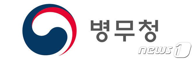 병무청 로고.© News1