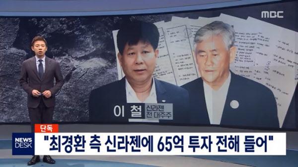 MBC는 최경환 전 경제부총리의 신라젠 65억 투자 의혹 관련 후속 보도를 하겠다고 했지만 석달이 지난 지금까지 후속 보도는 이뤄지지 않고 있다/MBC