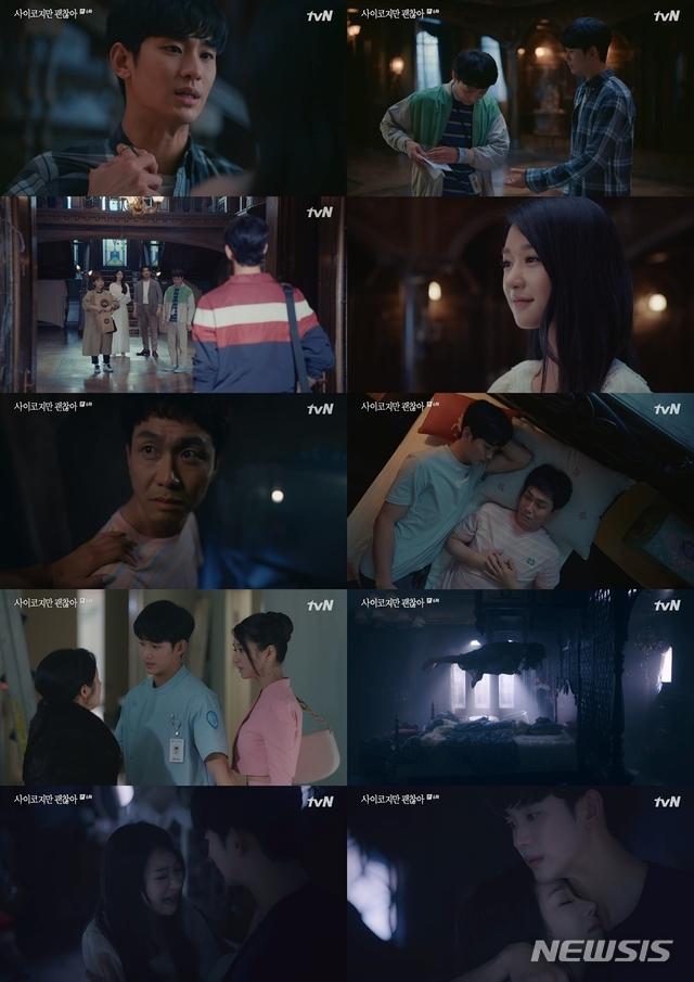 [서울=뉴시스] tvN 주말드라마 '사이코지만 괜찮아' 제6회 (사진= tvN '사이코지만 괜찮아' 방송 캡처) 2020.07.06. photo@newsis.com