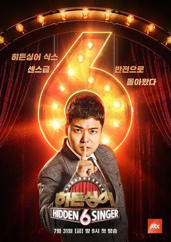 사진=JTBC '히든싱어6'