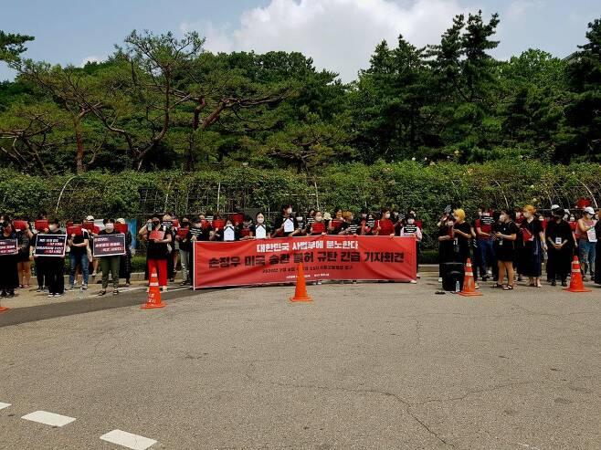 8일 오후 서울고등법원 앞에서 열린 손정우 미국 송환 불허 규탄 긴급 기자회견n번방에 분노한 사람들 제공