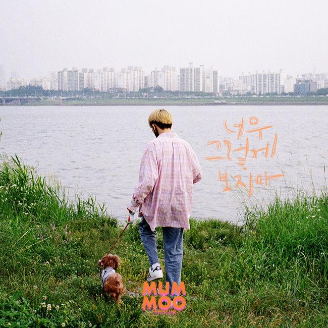11일(토), LUCY 조원상 솔로 싱글 앨범 1집 '너무 그렇게 보지마' 발매 | 인스티즈