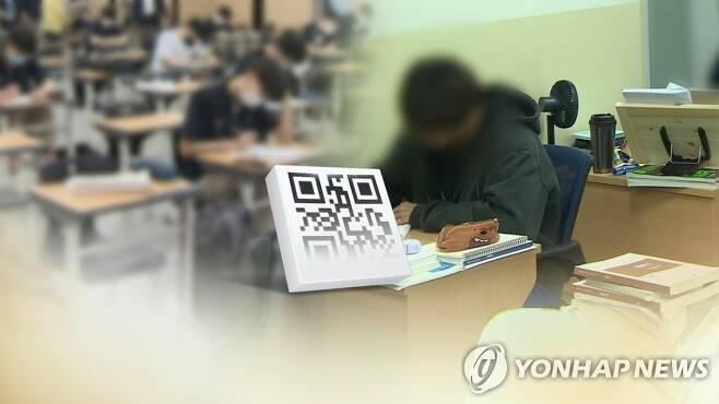 학원(CG) [연합뉴스TV 제공]