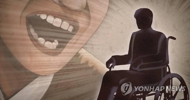 장애인 폭행, 언어폭행 (PG) [제작 정연주] 일러스트