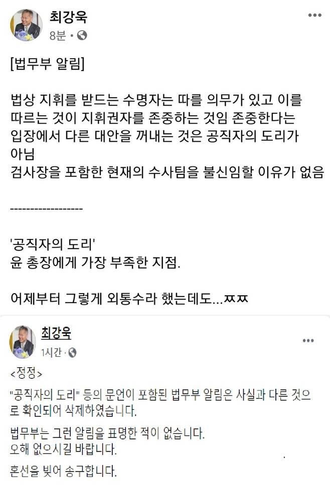 최강욱 열린민주당 대표 페이스북 갈무리. © 뉴스1