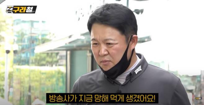 최근 KBS의 유튜브 웹예능 <구라철>은 TV의 위기를 다뤘다.  구라철 유튜브 캡처