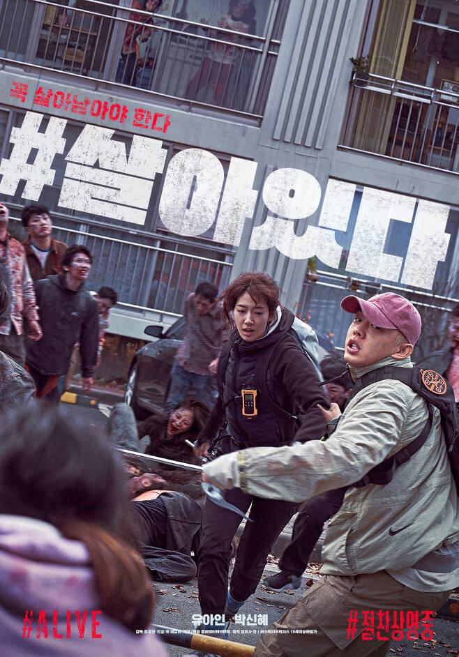 '#살아있다' 포스터 © 뉴스1