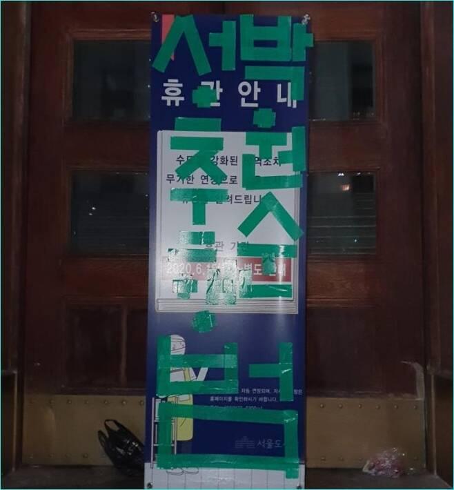 14일 새벽 서울도서관 앞에 붙은 고 박원순 시장 비난 문구 [디시인사이드 게시물 캡처. 재판매 및 DB 금지]
