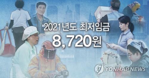 2021년도 최저임금 (PG) [김토일 제작] 사진합성·일러스트