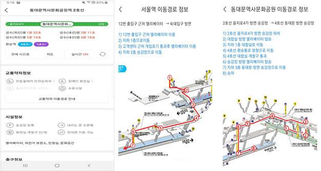 카카오맵은 지난 8일 전국 도시철도 1107개 역사의 교통약자 환승경로 지도 및 편의시설 정보 서비스를 개시했다. 사진 카카오맵 제공.
