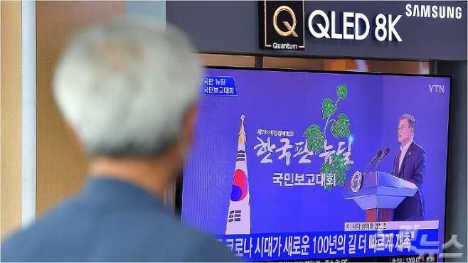14일 서울역에서 시민들이 문재인 대통령의 '한국판 뉴딜 국민보고대회'를 시청하고 있다. (사진=박종민 기자)