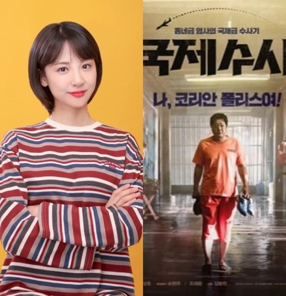 영화 '국제수사' 측이 김민아 논란으로 불똥을 맞았다. 곽도원 등과 김민아 녹화 분량을 전부 폐기할 상황을 맞게 됐다.