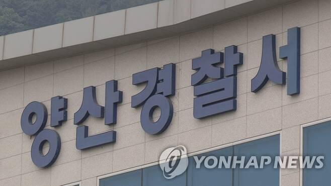 양산경찰서 [연합뉴스TV 제공]